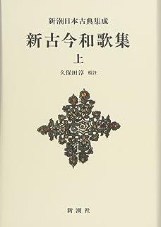 新潮日本古典集成〈新装版〉 新古今和歌集(上)