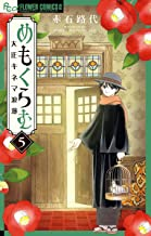 表紙: めもくらむ 大正キネマ浪漫(5) (フラワーコミックスα)   赤石路代