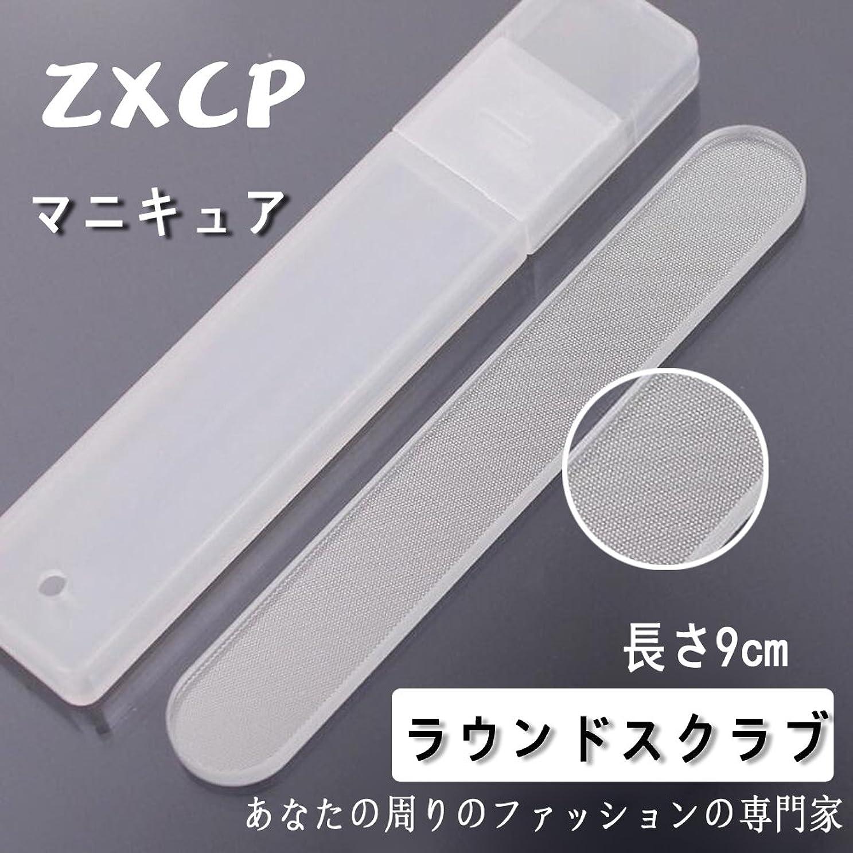 ZXCP ネイルファイル 爪やすり ガラス製 (ラウンドスクラブ)