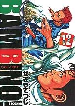 表紙: バンビ~ノ!セコンド(12) (ビッグコミックス) | せきやてつじ