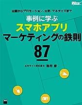 表紙: 企画からプロモーション、分析、マネタイズまで 事例に学ぶスマホアプリマーケティングの鉄則87 (Web Professional Books)   エキサイト株式会社 池村修