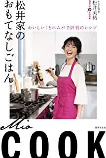 松井家のおもてなしごはん おいしい! とホムパで評判のレシピ
