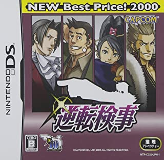 逆転検事 NEW Best Price ! 2000