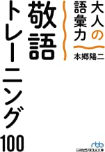 表紙: 大人の語彙力 敬語トレーニング100 (日本経済新聞出版) | 本郷陽二