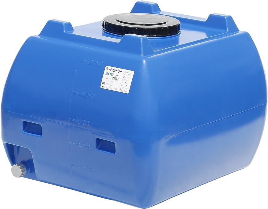 ゼロ不完全なつかまえるスイコー ホームローリータンク 500L (ブルー)