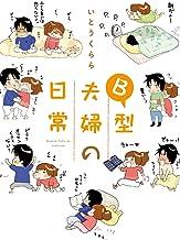 表紙: B型夫婦の日常 (中経☆コミックス) | いとう くらら