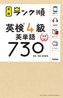 【アプリ対応】英検4級 英単語 730 英検ランク順 (学研英検シリーズ)