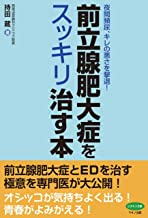 表紙: 前立腺肥大症をスッキリ治す本 | 持田蔵