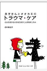 赤ずきんとオオカミのトラウマ・ケア Kindle版