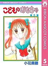 表紙: こどものおもちゃ 5 (りぼんマスコットコミックスDIGITAL) | 小花美穂