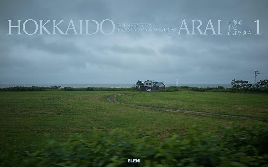 課す踏みつけ文明化する北海道 1: 車窓 写真集