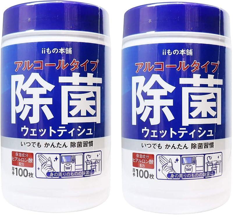 プロテスタントコーラス定期的に【まとめ買い】清潔習慣 アルコールタイプ 除菌ウェットティッシュ ボトル 100枚入×2個セット