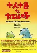 表紙: 十人十色なカエルの子 特別なやり方が必要な子どもたちの理解のために | 宮本信也