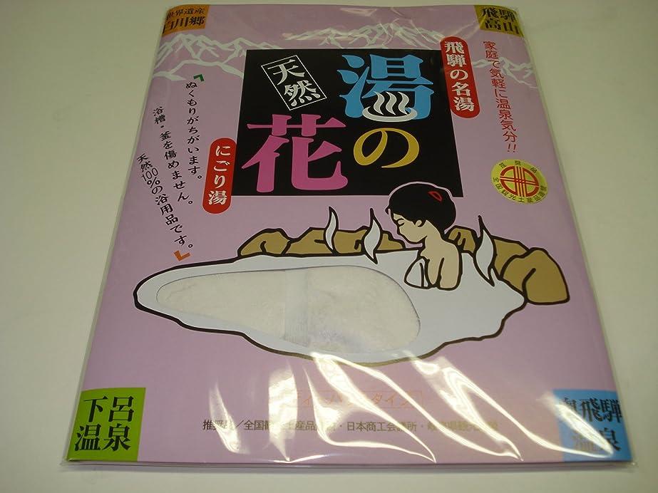 乱暴なヒップガチョウ飛騨の名湯「天然湯の花」にごり湯 ティーパックタイプ(15g×10包)