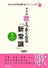表紙: ボイトレの当たり前は間違いだらけ!? すぐに歌がうまくなる「新常識」 | 小泉 誠司