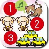 数字がわかる絵本シンプル子ども知育アプリ(子供・動物)