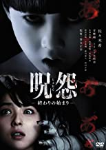 Japanese Movie - Ju-On: The Beginning Of The End [Japan DVD] GNBD-1585