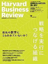 DIAMONDハーバード・ビジネス・レビュー 2020年 3月号 [雑誌] (戦略を実行につなげる組織)