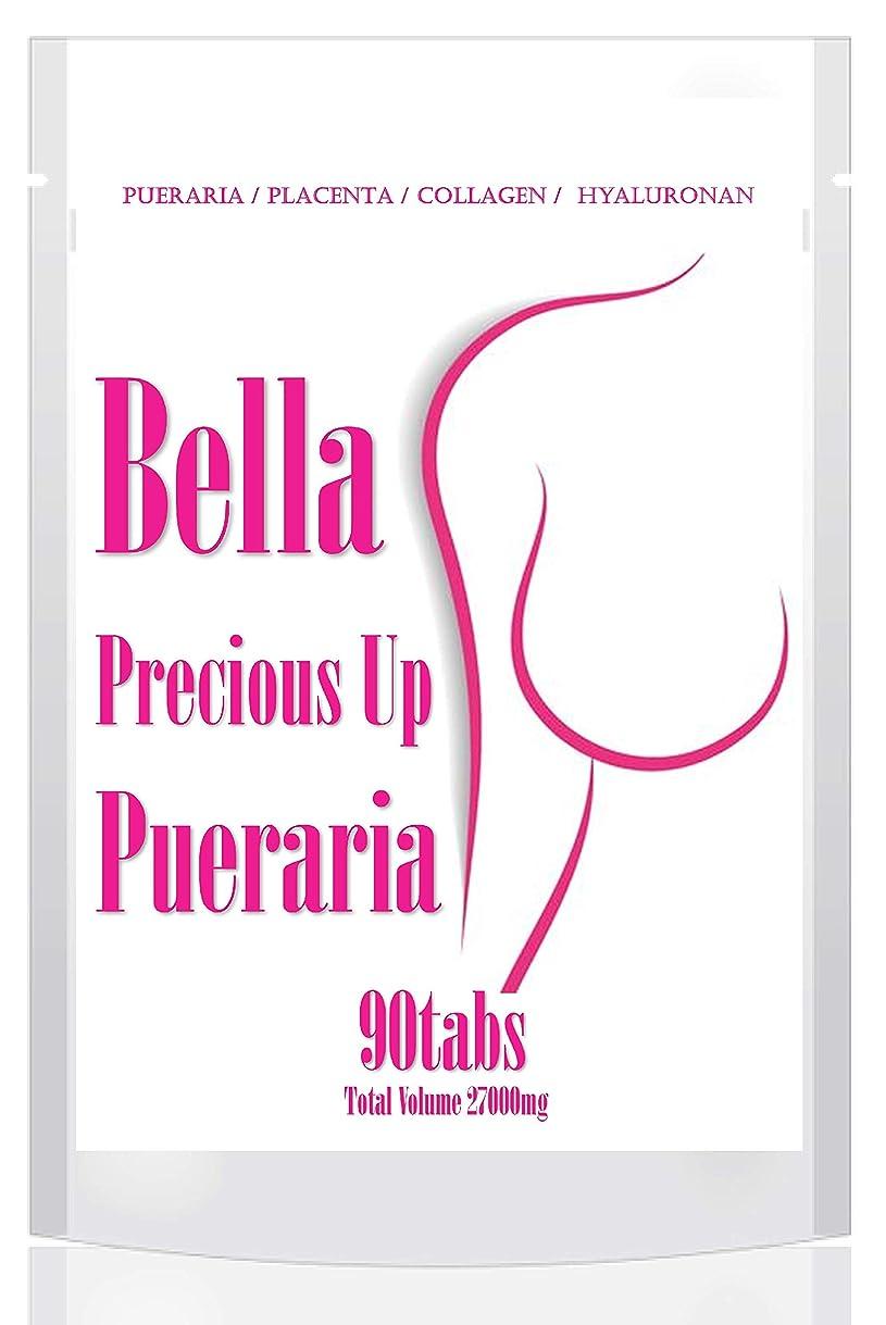 非常に怒っていますする夕方プエラリア?ミリフィカ サプリメント 90粒 30日分 ベラ?プレシャスアップ?プエラリア?クリームライクビューティ Bella Precious Up Pueraria Cream-Like Beauty. プエラリア?プラセンタ配合