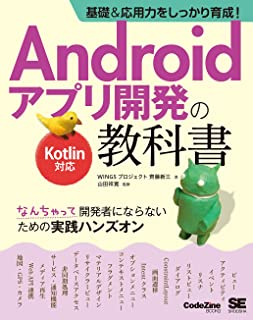 基礎&応用力をしっかり育成!Androidアプリ開発の教科書 Kotlin対応 なんちゃって開発者にならないための実践ハンズオン (CodeZine BOOKS)