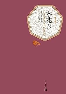 茶花女(世界经典文学名著;人民文学最新修订版) (名著名译丛书)