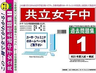 共立女子中学校【東京都】 H24年度用過去問題集1(H23+模試)
