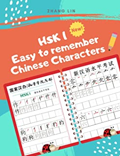 HSK 1 Easy to Remember Chinese Characters: Quick way to learn how to read and write Hanzi for full HSK1 vocabulary list. P...