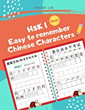 HSK 1 Easy to Remember Chinese Characters: Quick way to learn how to read and write Hanzi for full HSK1 vocabulary list. Practice writing Mandarin ... English dictionary for new test preparation.
