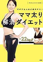 表紙: ズボラな人ほど成功する!ママ太り解消ダイエット (扶桑社BOOKS) | ダイエットコーチ EICO