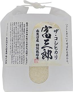 南魚沼産コシヒカリ 特別栽培米 富三郎 白米 3kg 令和2年産