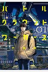 バトルグラウンドワーカーズ(1) (ビッグコミックス) Kindle版