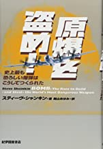 Bomb: The Race to Build and Steal the World's Most Dangerous Weapon (Newbery Honor Book) (Japanese Edition)