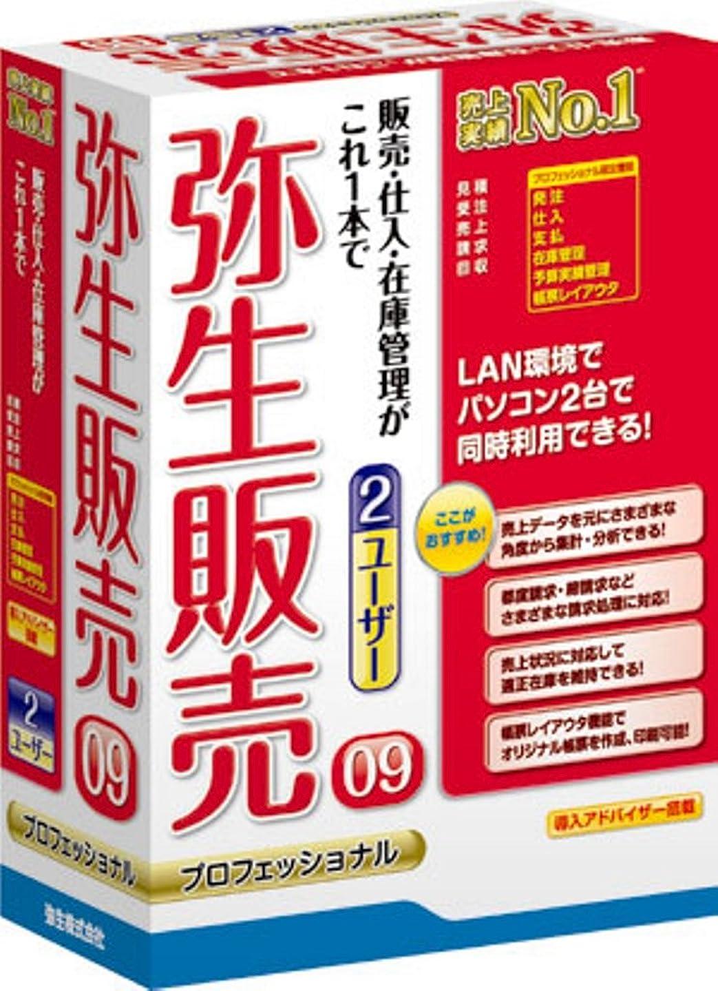 祝福確認タイピスト【旧商品】弥生販売 09 プロフェッショナル 2ユーザー