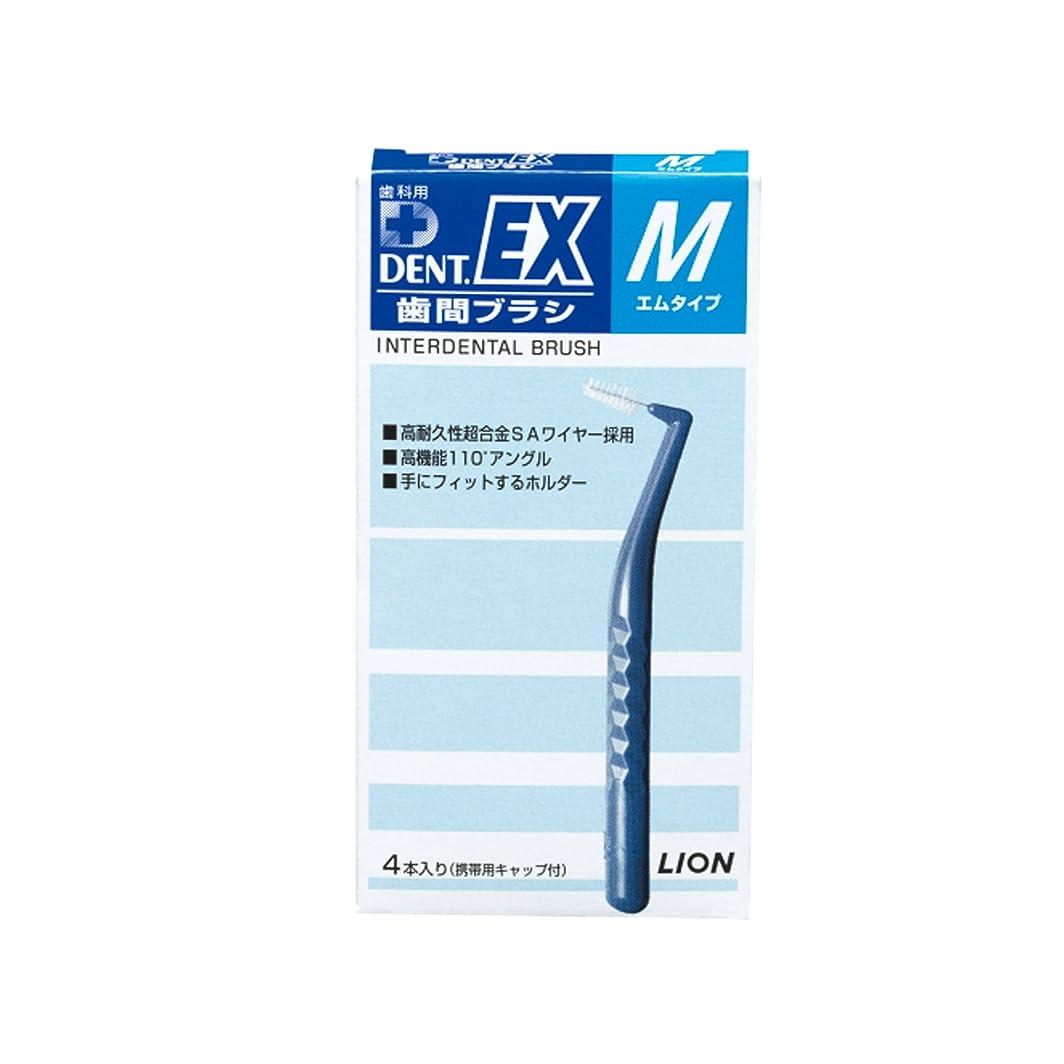 苦味砂のしみライオン DENT.EX 歯間ブラシ 4本入 M (ブルー)