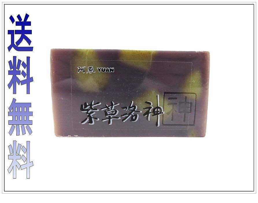 ビクターパトロールオープニング阿原石鹸 紫草洛神 ハイビスカス