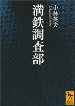表紙: 満鉄調査部 (講談社学術文庫) | 小林英夫