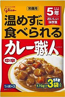 江崎グリコ 常備用カレー職人3食パック中辛 (常備用・非常食・保存食) 170g×3食 ×5個