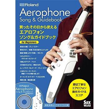 Roland エアロフォン ソング&ガイドブック for Beginners Aerophone AE-10 入門ガイド 初心者向け ローランド