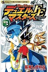 デュエル・マスターズ FE(ファイティングエッジ)(3) (てんとう虫コミックス) Kindle版
