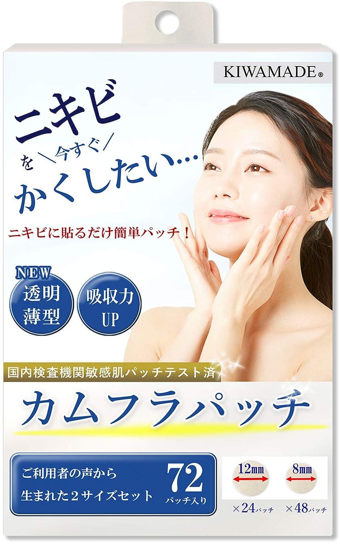 (キワメイド) KIWAMADE カムフラパッチ 72 パッチ 入り 国内検査機関敏感肌パッチテスト済