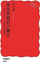 表紙: 客室乗務員の誕生 「おもてなし」化する日本社会 (岩波新書) | 山口 誠