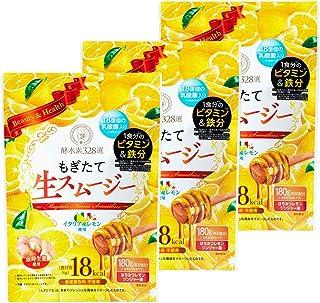 【公式】酵水素328選 もぎたて生スムージー 3袋セット (はちみつレモンジンジャー味)