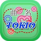 曲名 for TOKIO ~クイズ~