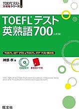 表紙: TOEFLテスト英熟語700 4訂版(音声DL付) | 神部孝