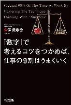 表紙: 「数字」で考えるコツをつかめば、仕事の9割はうまくいく (中経出版) | 久保 憂希也
