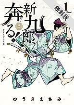 新九郎、奔る!(1)【期間限定 無料お試し版】 (ビッグコミックス)