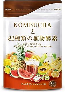 コンブチャと82種類の植物酵素 グレープフルーツ味 タブレット 60粒 30日分