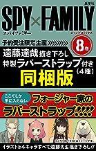 SPY×FAMILY 8巻 遠藤達哉描き下ろし特製ラバーストラップ(4種)付き同梱版 (ジャンプコミックス)