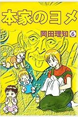 本家のヨメ 6巻 Kindle版