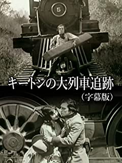 キートンの大列車追跡(字幕版)